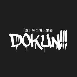 DOKUN!!!