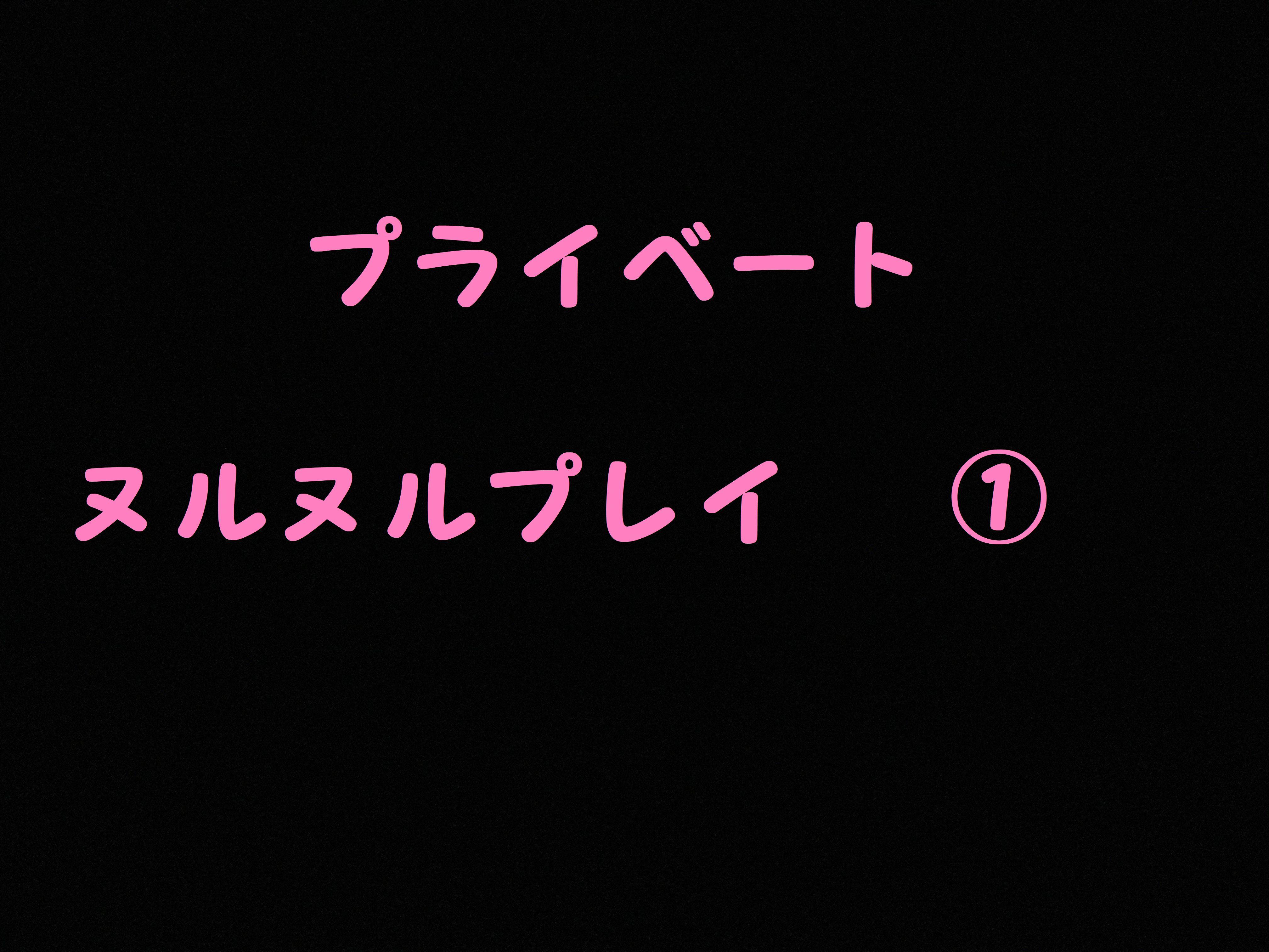 FC2 PPV 1742662 生粋のアイドルみな【ファン専用】プライベートヌルヌルプレイ①