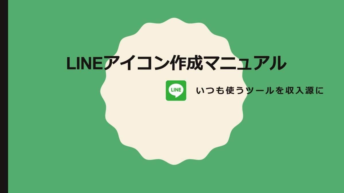 【絵心ナシでもOK!】LINEアイコン作成マ…