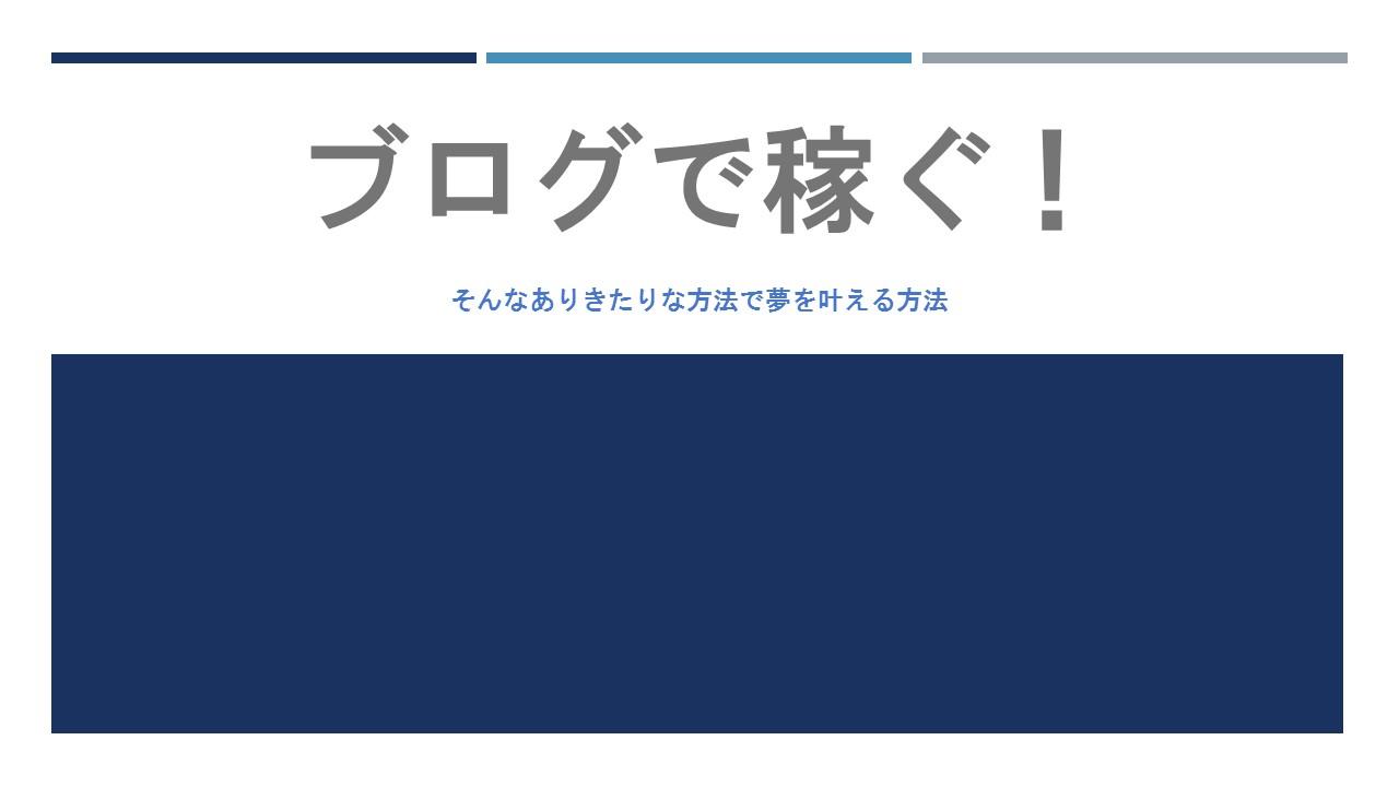 【文章のプロが伝授!】ブログで稼ぐ! ~…