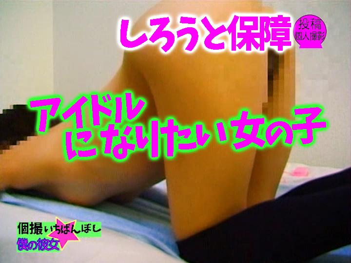 素人キュート系の彼女ニャンニャン写真館に投稿した事もあるドキュメント動画。言いなりニーハイ美少女の潮吹き