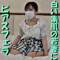 【無修正xJDハメ撮り】第10弾 ピアスフェラ(仮名)あみ20歳